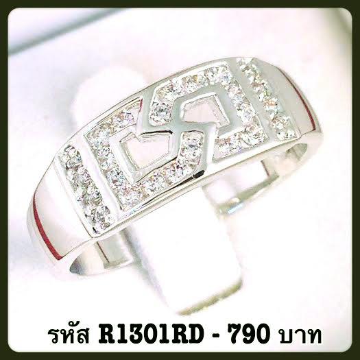 แหวนเพชร CZ รหัส R1301RD