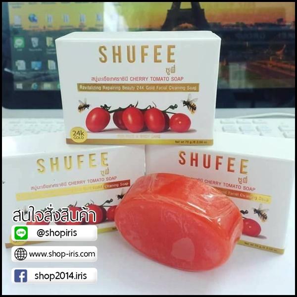 สบู่มะเขือเทศราชินี ซูฟี่ Shufee Cherry Tomato Soap