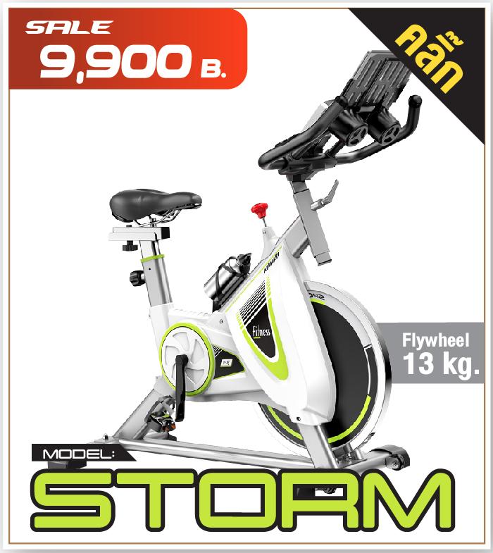 จักรยานออกกำลังกายราคาถูกรุ่น STORM