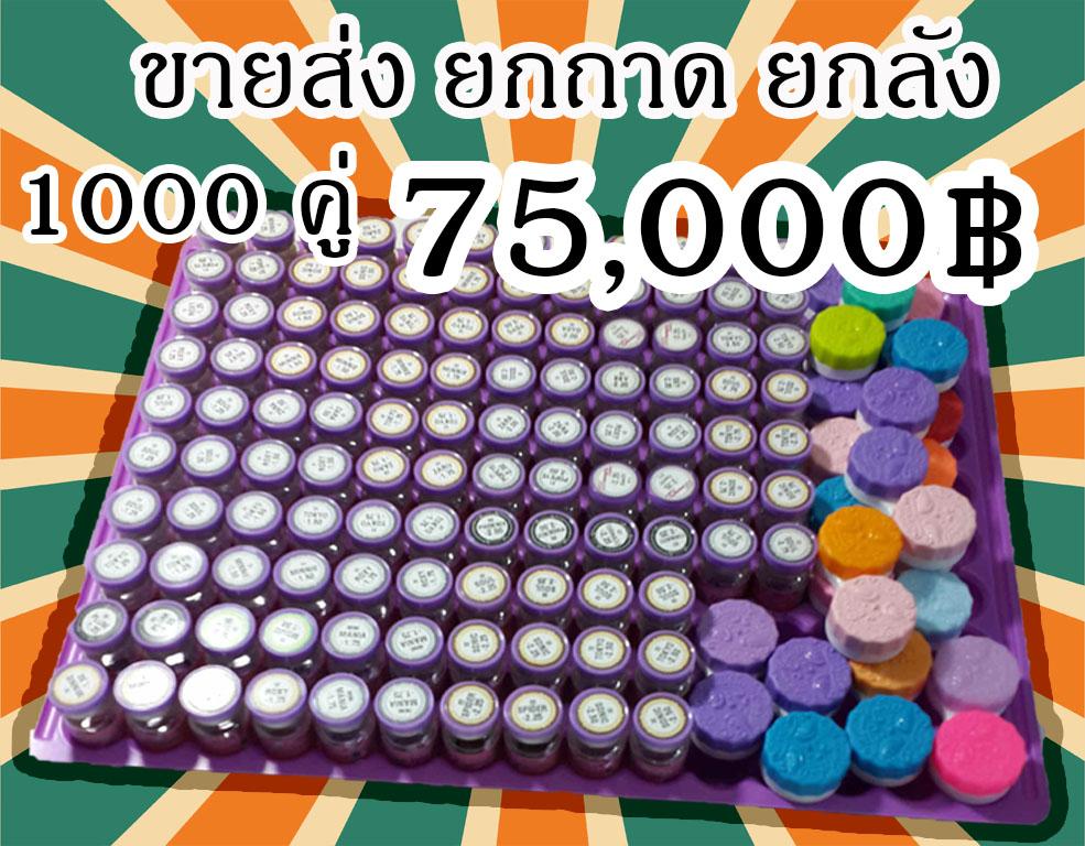 จัดเต็ม สำหรับDreamcolor1 1,000 คู่ ทั้งหมด 13 ถาด เปิดหน้าร้านขายโดยเฉพาะ หรือขายออนไลน์สตีอกแน่นๆได้เลยค่ะ