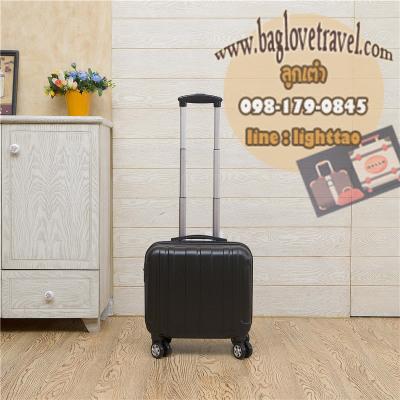กระเป๋าเดินทางใบเล็ก รุ่น basic ดำ ขนาด 16 นิ้ว