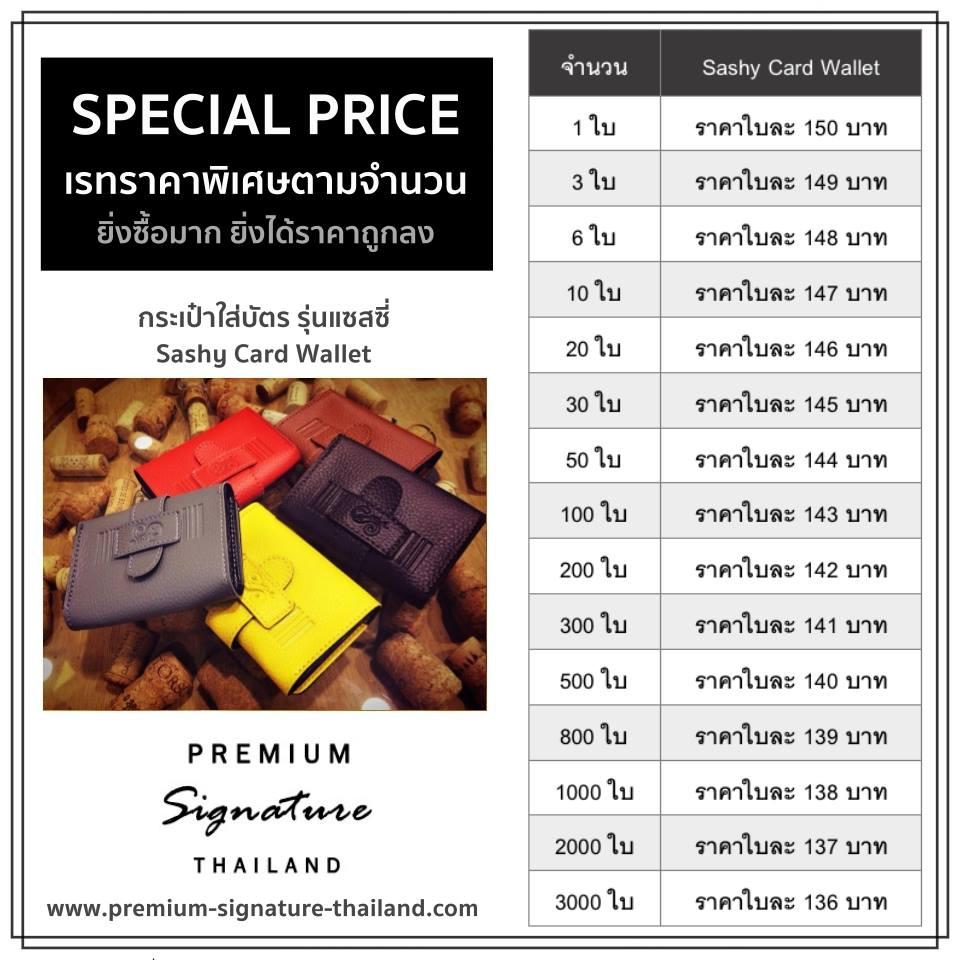 กระเป๋าใส่บัตรต่างๆ รุ่น Sashy - Sashy Card Wallet