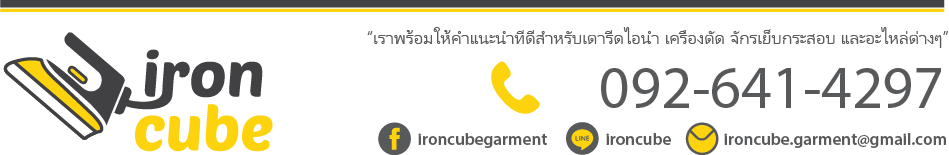 IronCube