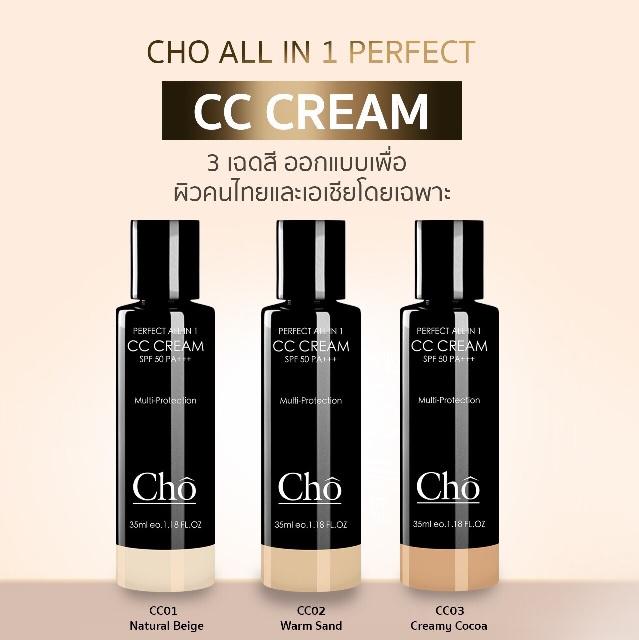 Cho CC Cream มีกี่เบอร์