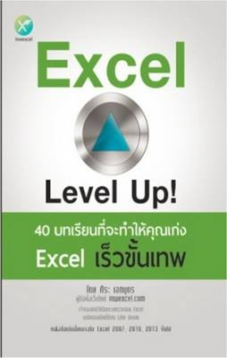 Excel Level Up! [mr01] (ของ ศิระ เอกบุตร)