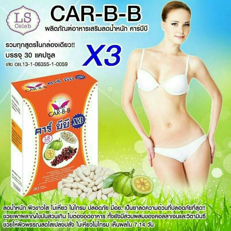 CAR-B-B อาหารเสริมลดน้ำหนัก