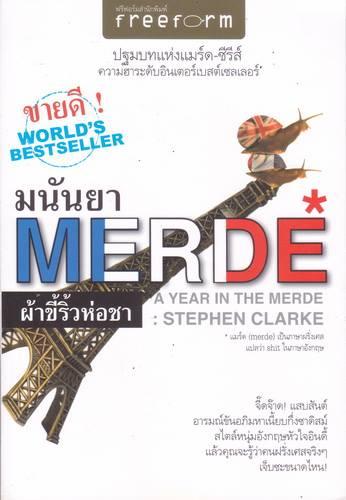 ผ้าขี้ริ้วห่อชา (A Year in the Merde)