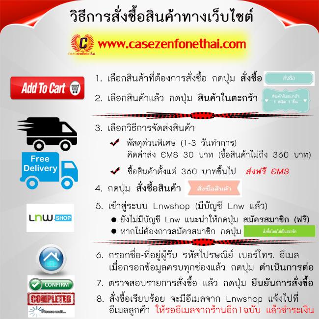 วิธีการสั่งซื้อเคส asus zenfone ทางเว็บไซต์ www.casezenfonethai.com