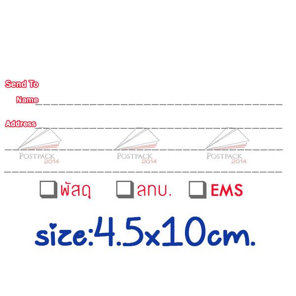 สติกเกอร์ติดหน้าซอง (เล็ก) #008