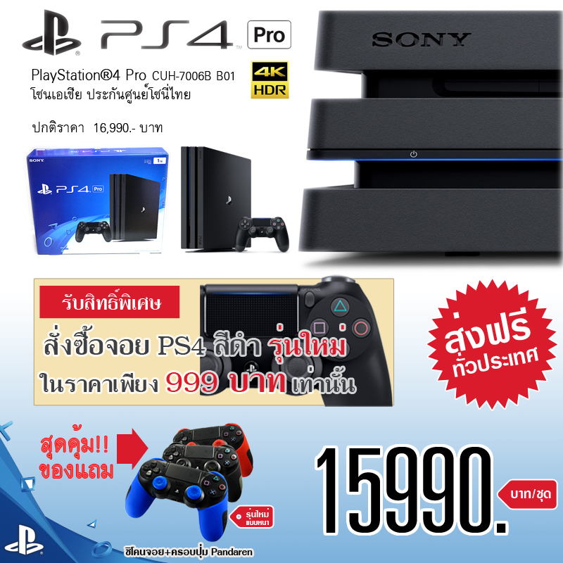 PlayStation 4™ Pro 1TB Black Asia Version / PS4Pro CUH-7006B +ส่งฟรี! ราคา 15990.-<Best Price >(19-06-2017)