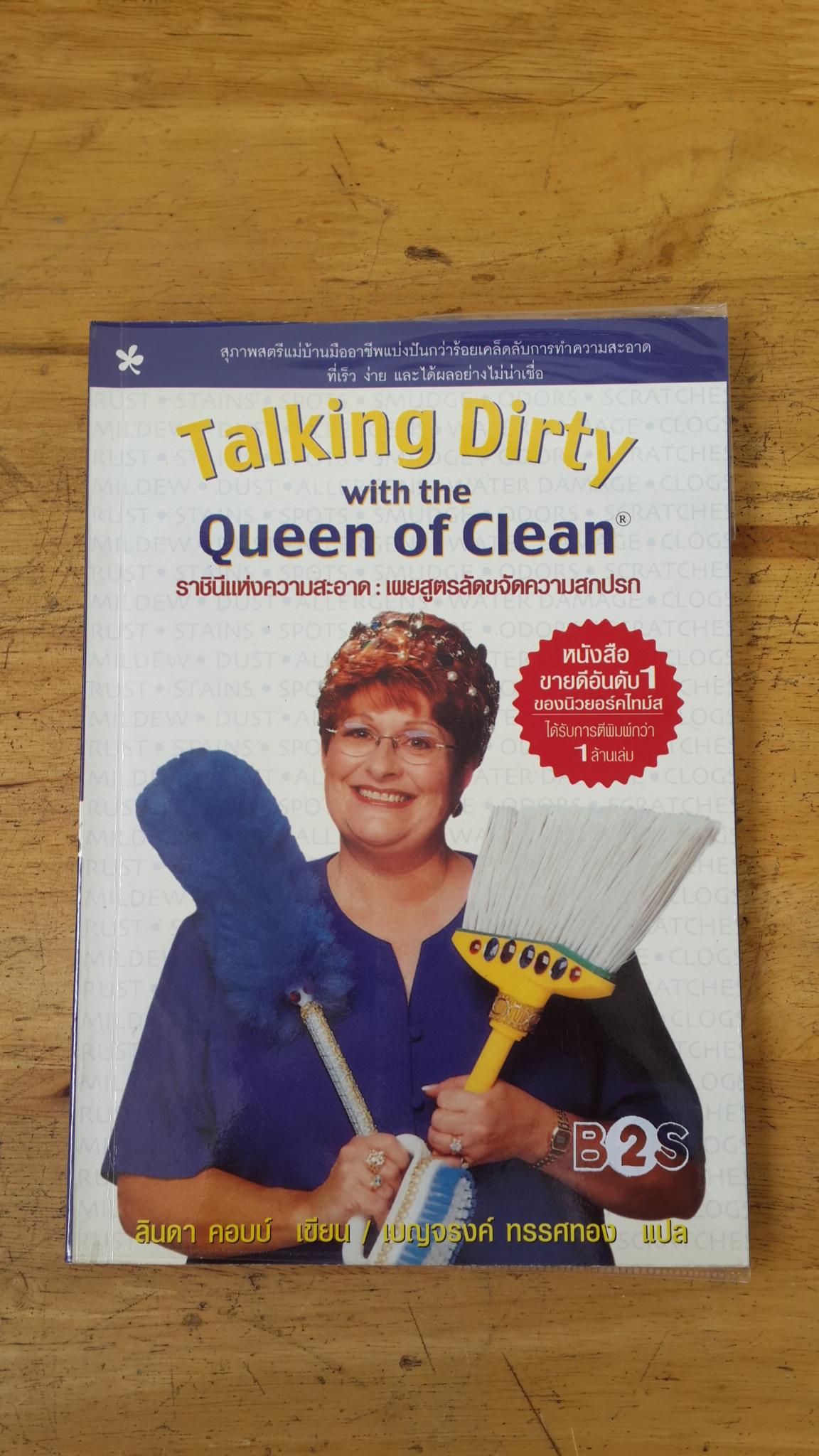 ราชินีแห่งความสะอาด : เผยสูตรลัดขจัดความสกปรก / ลินดา คอบบ์