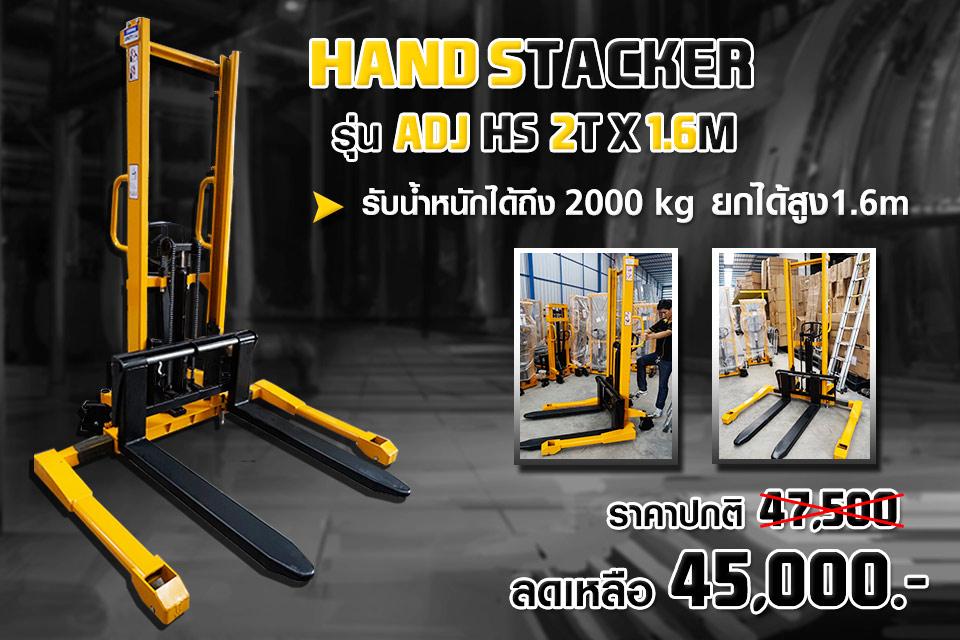 รถยกไฮดรอลิค Hand Stacker รุ่น ADJ HS 2TX1.6m (ขาขยายได้) ยกสูง 1.6 เมตร รับน้ำหนักได้ถึง 2000 กิโลกรัม
