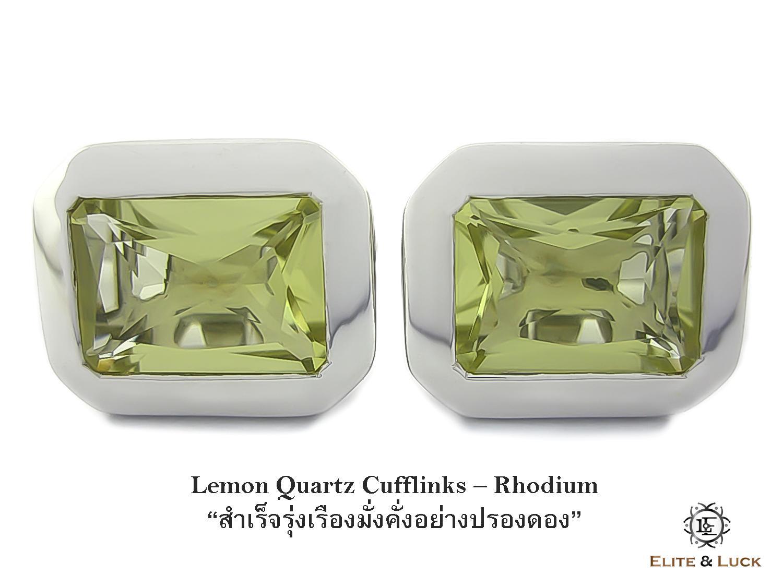 Lemon Quartz Sterling Silver Cufflinks สี Rhodium รุ่น Classic