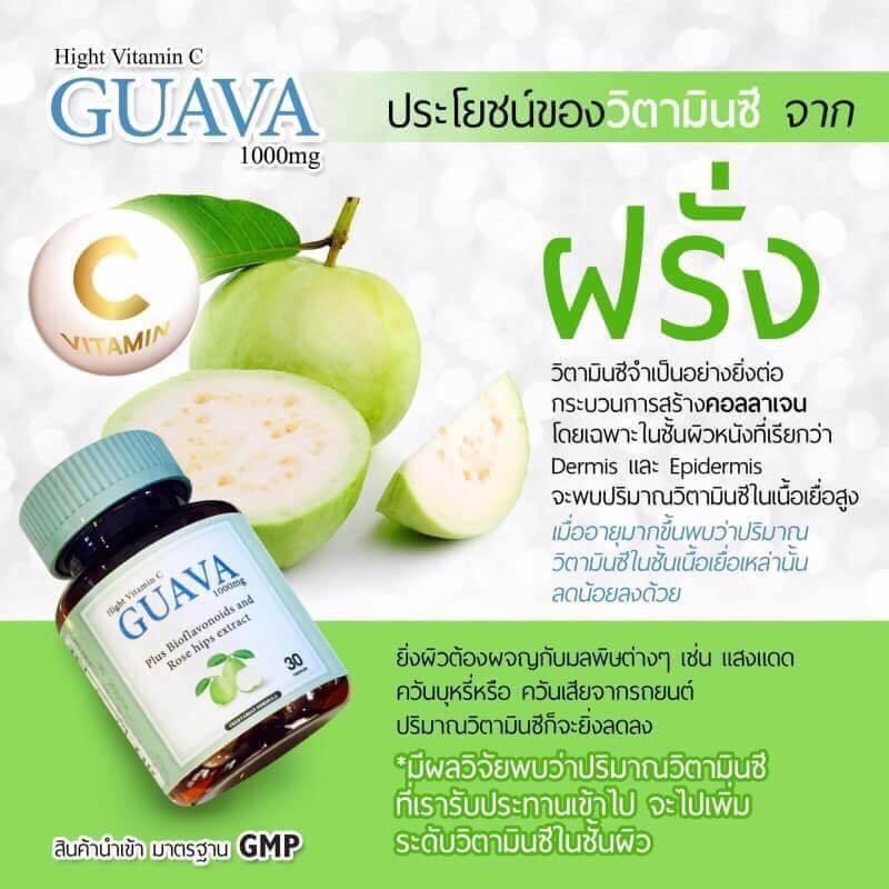 ขายHigh Vitamin C Guava 1,000 mg. วิตามินซีจากฝรั่ง สารสกัดธรรมชาติ