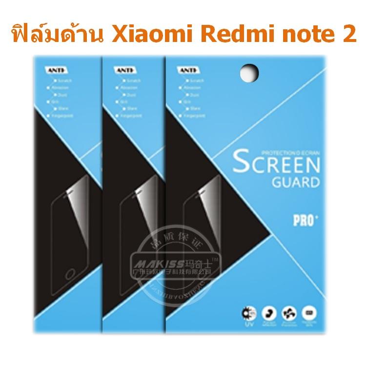ฟิล์มกันรอยขีดข่วน แบบด้าน Xiaomi Redmi Note 2