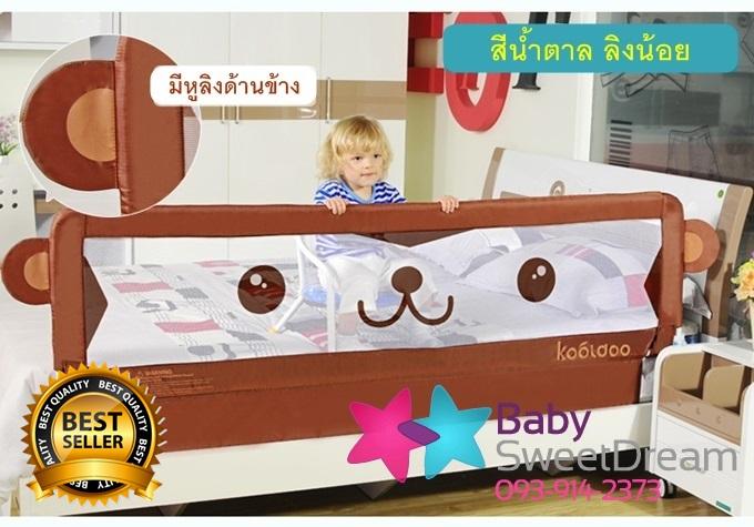 ที่กั้นเตียงเด็ก Kooldoo รุ่นปีล่าสุด สูง 68 cm สำหรับเตียง 3.5, 5, 6 ฟุต