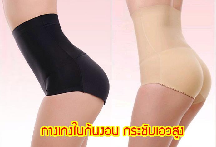 กางเกงชั้นในก้นงอน เสริมก้นให้ยกกระชับมีสัดส่วน เอวสูงกระชับหน้าท้องให้แบนราบ ปรับสรีระให้สวยงาม