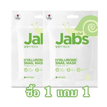 แจ๊บส์ ไฮยาลูโรนิค สเนล มาส์ก Jabs Hyaluronic Snail Mask ( เพื่อลดเลือนริ้วรอย ผิวเนียนนุ่ม ชุ่มชื่น มีชีวิตชีวา) ซื้อ 1 ฟรี 1 (จำนวน 1แผ่นฟรี 1 แผ่น)
