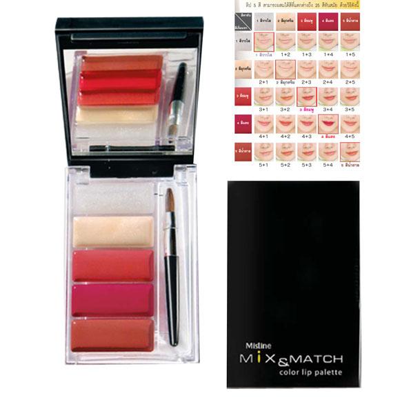 มิสทีน มิกซ์ แอนด์ แมทช์ คัลเลอร์ ลิปพาเลท ( ลิปชุดเซ็ท 5 สี เพียง 1 ตลับผสมสีเปลี่ยนสีปากตามใจคุณได้ถึง 25 เฉดสี ) 3 กรัม