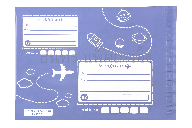 ซองไปรษณีย์พลาสติก สีม่วง ขนาด 12 X 15.5 นิ้ว (30.4 X 39.4 ซม.) ซองละ 3.4 บาท