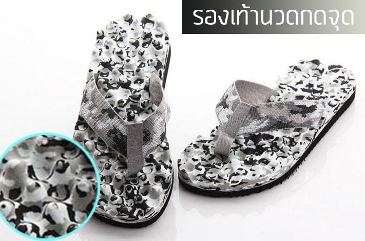 พร้อมส่งฟรี ลงทะเบียน รองเท้าแตะลายพราง นวดกดจุดเพื่อสุขภาพ สีเทา