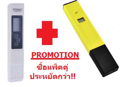 โปรโมชั้นพิเศษลดราคาซื้อแพ็คคู่ EC & pH (ATC)