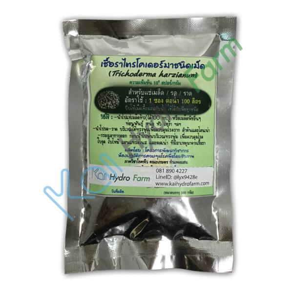 ไตรโคเดอร์ม่า ชนิดเม็ด 100 กรัม (ใช้แช่เมล็ด)