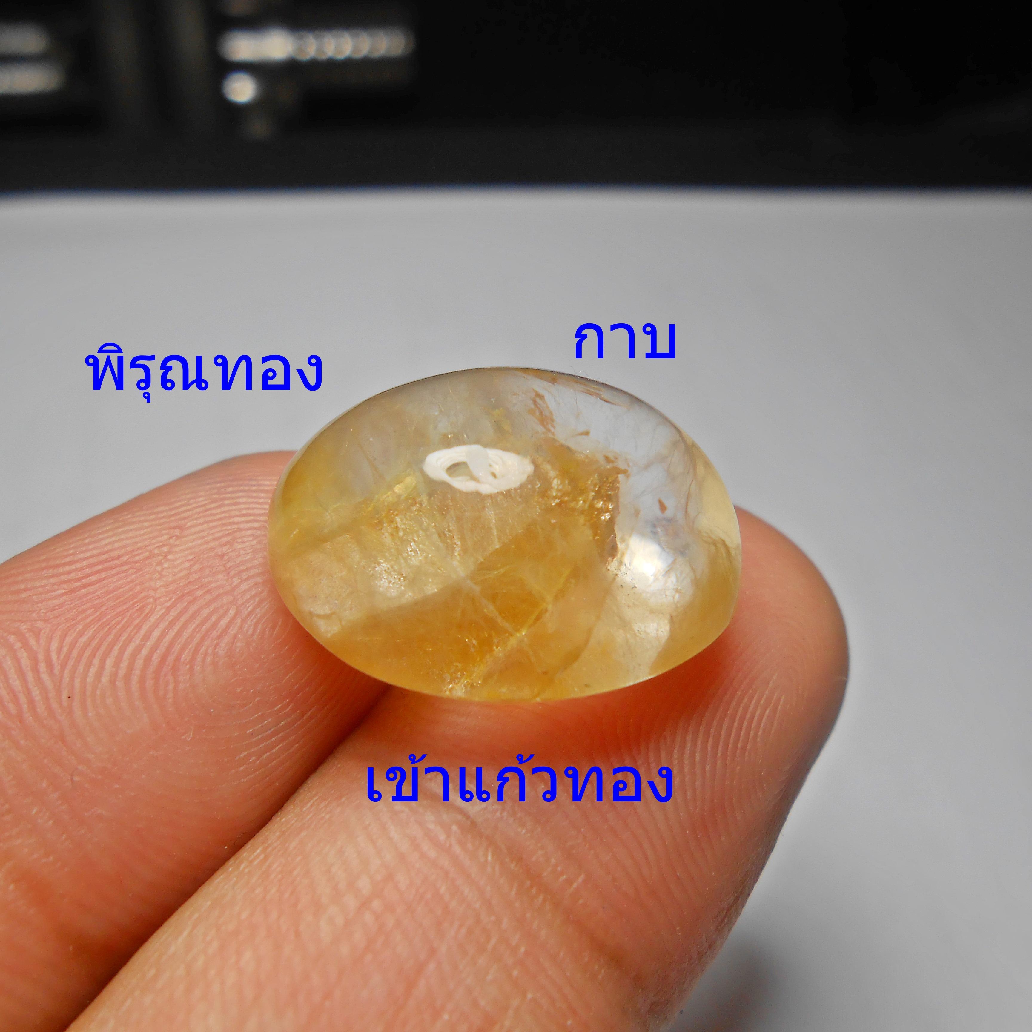 หายาก แก้วสามกษัตริย์ เข้าแก้วสีทอง+พิรุณทอง+กาบ ขนาด 2.2*1.8 cm ทำแหวน หรือ จี้ งามๆ