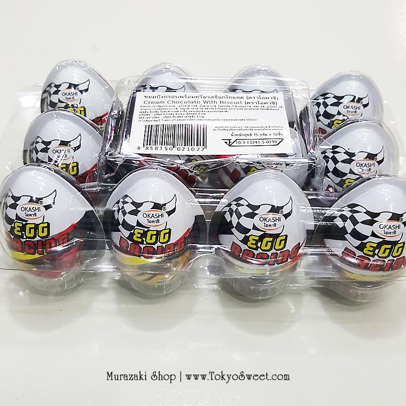 พร้อมส่ง ** Choco Egg - Egg Racing BOX ไข่ช็อคโกแลต แถมของเล่น แพ็ค 12 ลูก (สินค้ามีอย.ไทย)