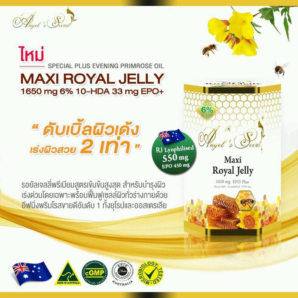 Angel's Secret Maxi royal jelly 1,650mg.6%10-HDA ( 365 เม็ด ทานได้ 1 ปี) นมผึ้งชนิดซอฟเจล สูตรพิเศษ เข้มข้นที่สสุด ดูดซึมดีที่สุด ทานแล้วไม่อ้วน ผิวสวย สุขภาพดี จากออสเตรเลีย