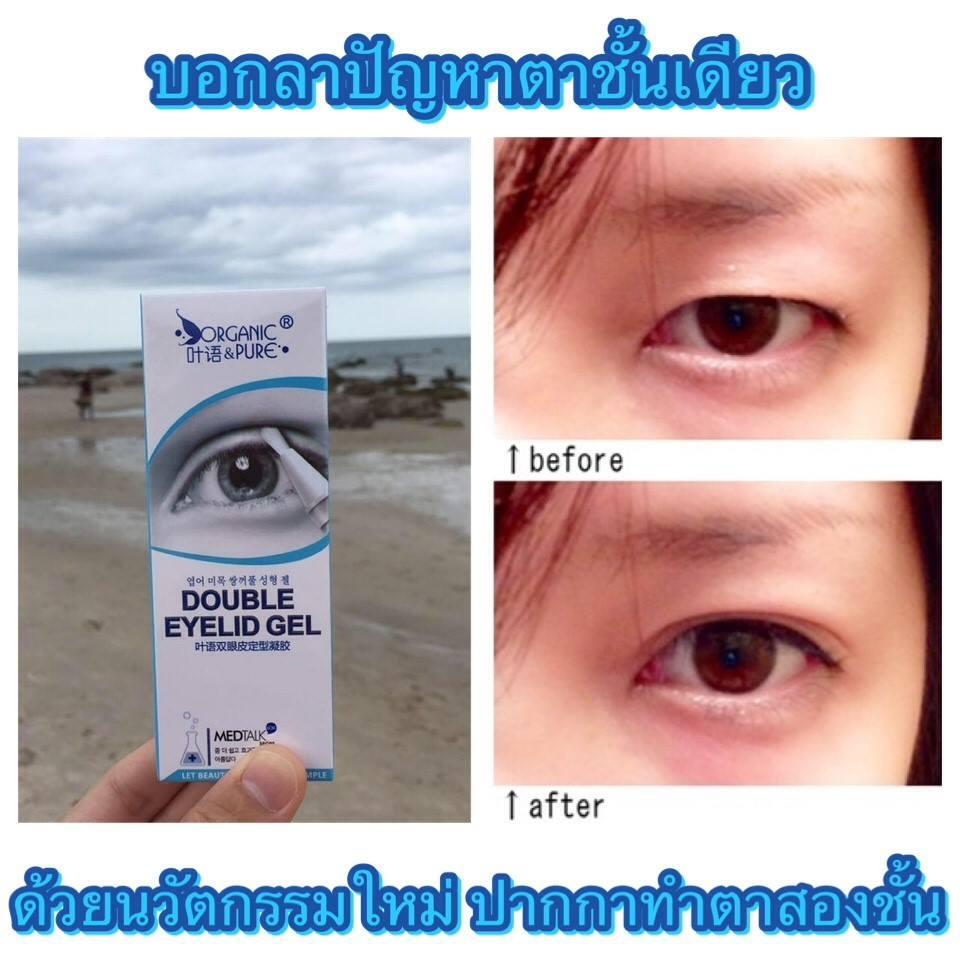 ปากกาทำตาสองชั้น Double Eyelid Gel บอกลาปัญหาตาชั้นเดียวไปได้เลย ใช้ดีมาก ขายดีมาก ราคาคุ้มสุดๆ