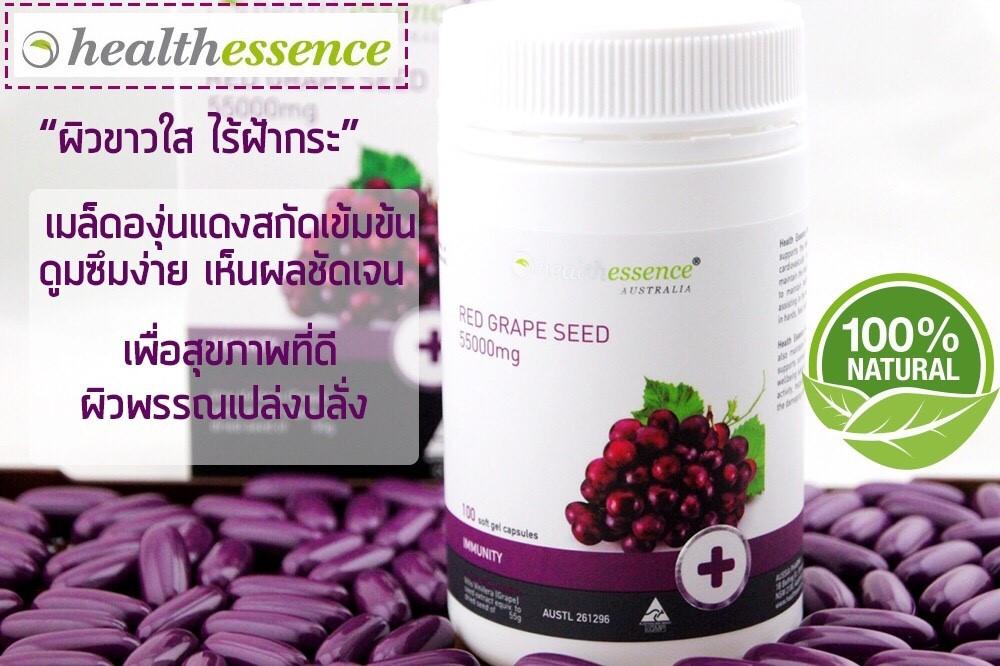(แบ่งขาย 30 เม็ด) Healthessence Red Grape Seed 55,000mg สกัดจากเมล็ดองุ่นแดง 55,000 mg. เกรดที่ดีที่สุด โดสสูงสุด เข้มข้นสุดๆ ดึมซึมง่าย เห็นผลไว