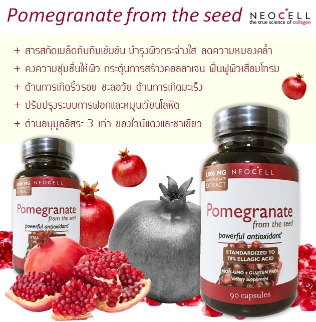 Neocell Pomegranate Extract 1000 mg 90 capsules สารสกัดจากเมล็ดทับทิมเข้มข้น ทานบำรุงผิวขาวใส มีออร่า พร้อมสุขภาพดี