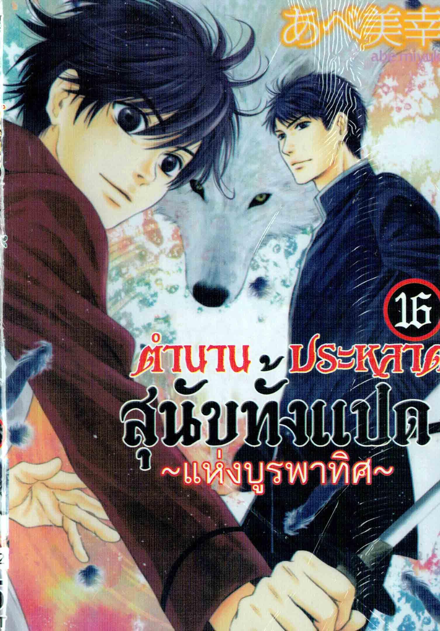 """ตำนานประหลาดสุนัขทั้งแปด """"แห่งบูรพาทิศ"""" เล่ม 16: Abe Miyuki"""
