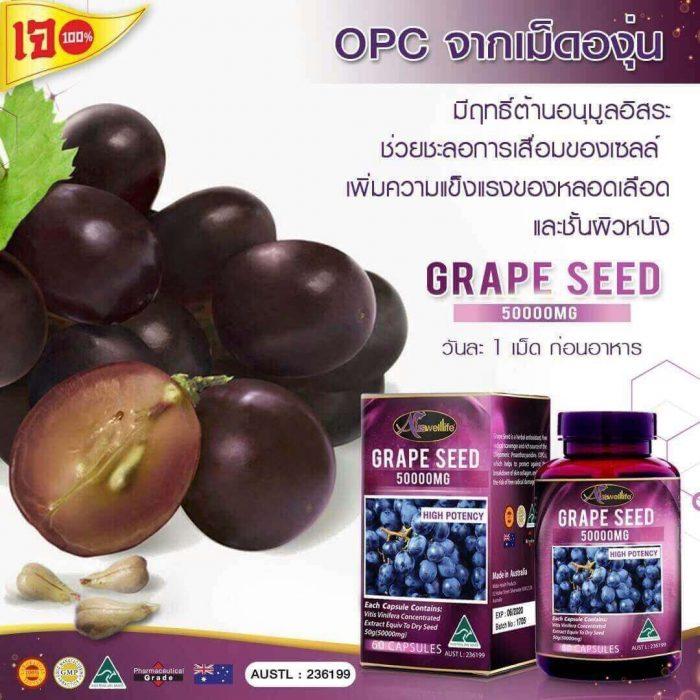 Auswelllife Grape Seed 50000 mg.ต้านอนุมูลอิสระชะลอวัย มีออร่าขาวกระจ่างใส ไร้ฝ้ากระ ของแท้จากออสเตรเลีย บรรจุ 60 เม็ด