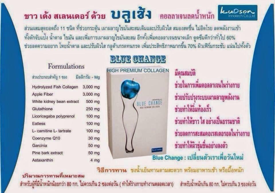 Blue Change บลูเช้งลดน้ำหนัก ของแท้ราคาถูก ปลีก/ส่ง โทร 081-859-8980 ต้อม