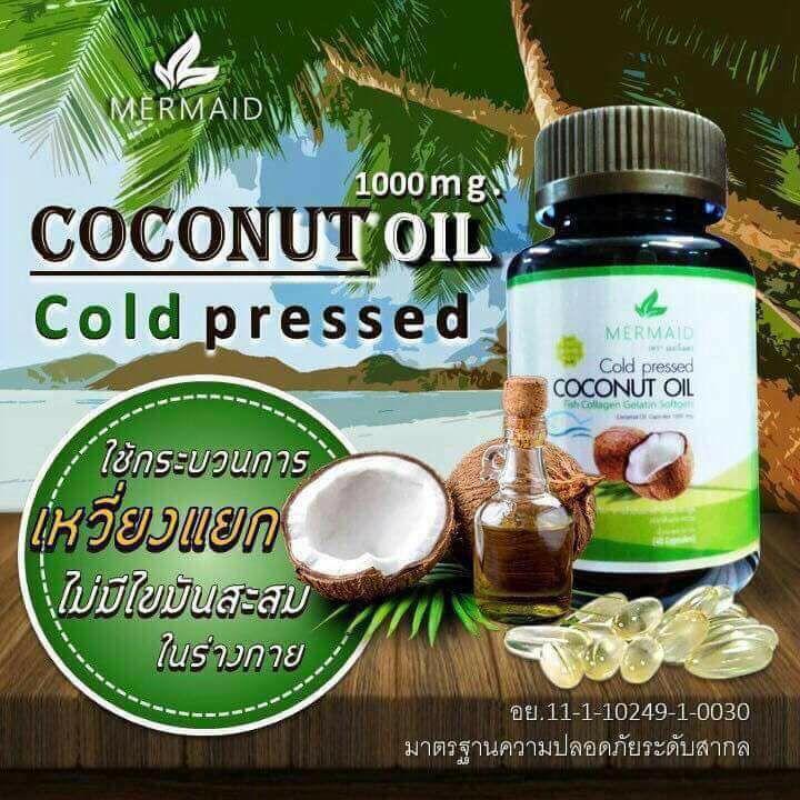 MERMAID Cold pressed COCONUT OIL เมอร์เมด น้ำมันมะพร้าวสกัดเย็น