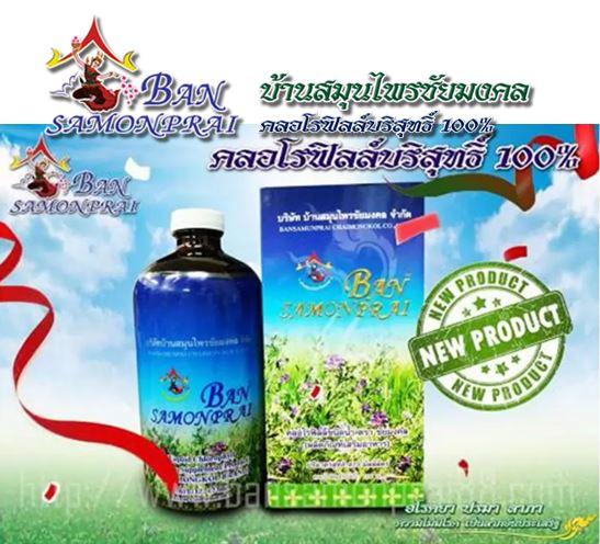 Bansamonprai Chaimongkol Liquid Chlorophyll บ้านสมุนไพรชัยมงคล คลอโรฟิลล์ชนิดน้ำ สูตรใหม่ กล่องฟ้า เข้มข้นกว่าเดิม ขับล้างสารพิษ และสิ่งสกปรก สารเคมีตกค้างออกจากร่างกาย