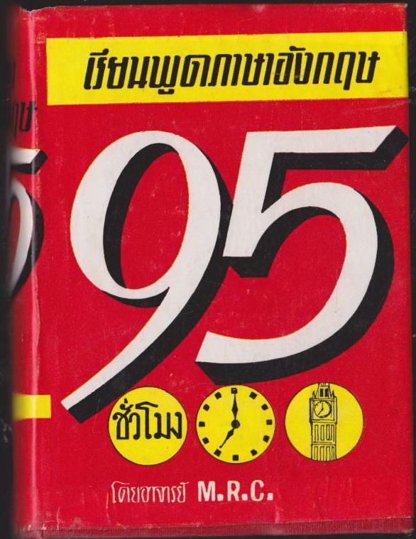 เรียนพูดภาษาอังกฤษ 95 ชั่วโมง