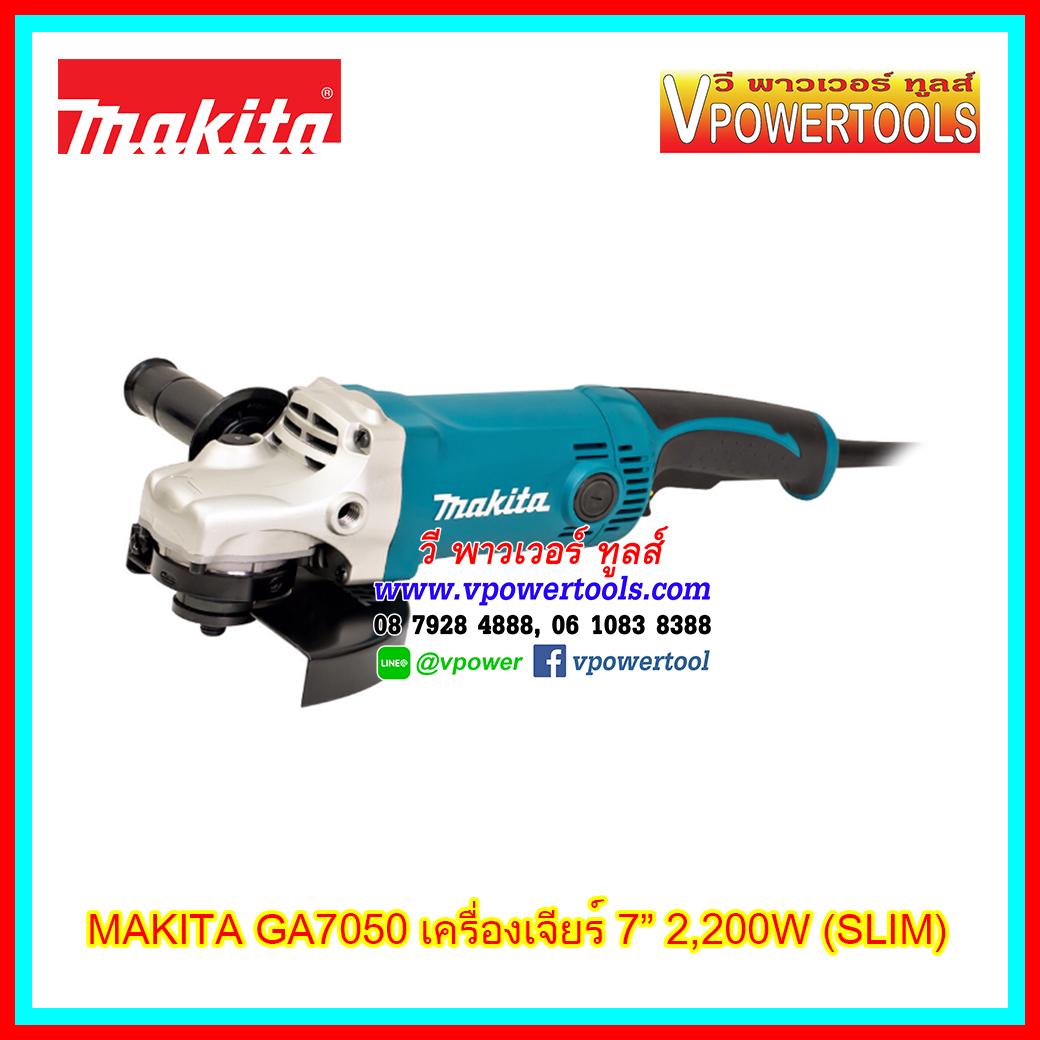 "MAKITA GA7050 เครื่องเจียร์ 7"" 2,000W (SLIM)"
