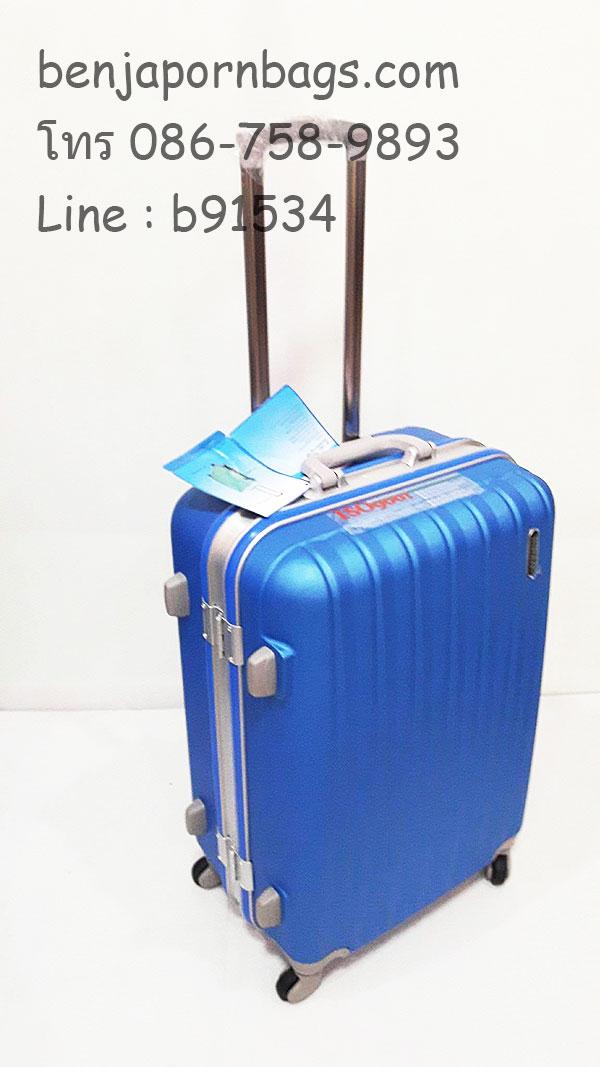 กระเป๋าเดินทางสีฟ้า ขอบเหล็ก C02