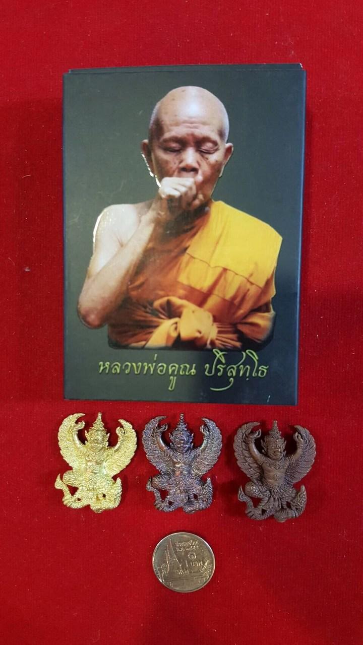 พญาครุฑรุ่นแรก หลวงพ่อคูณ วัดบ้านไร่ องค์ละ 500.- http://line.me/ti/p/%400611859199n