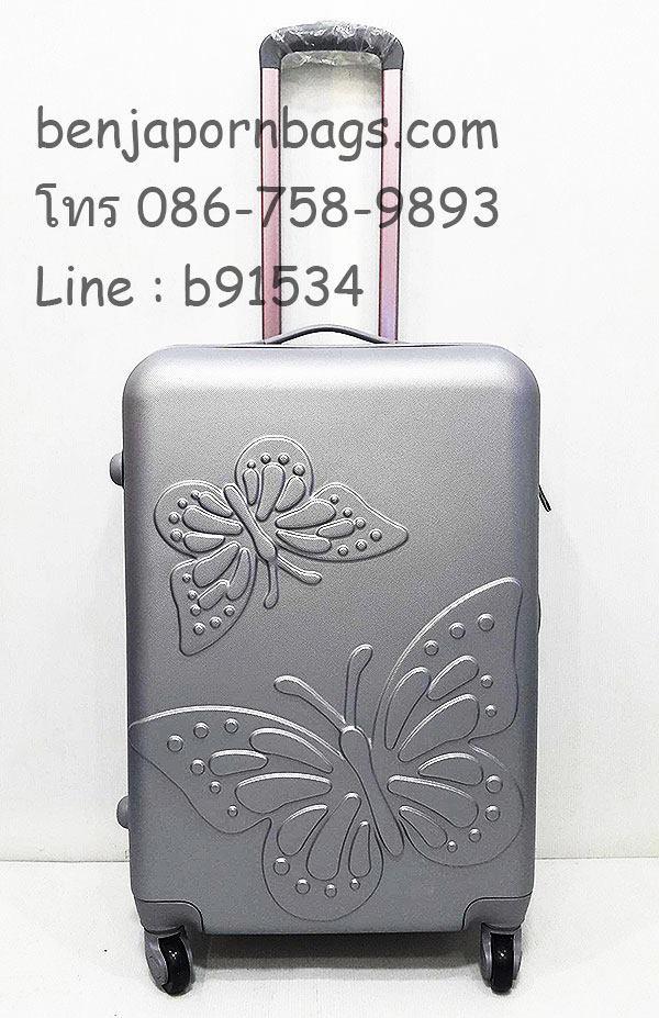 กระเป๋าเดินทางล้อลาก คันชักคู่ 4 ล้อลาก ลายผีเสื้อนูน สีเงิน ขนาด 24 นิ้ว