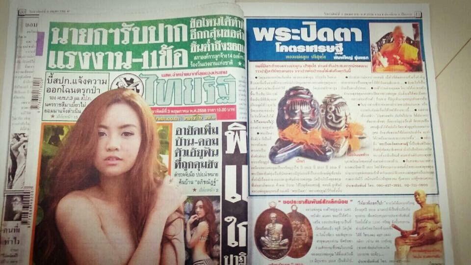📣📣📢 ลงหนังสือพิมพ์ไทยรัฐ!! ฉบับวันอาทิตย์ที่ 3 พฤษภาคม 2558 #พระปิดตาโครตเศรษฐี #หลวงพ่อคูณ วัดบ้านไร่ เป็นพระปิดตาพิมพ์ #ปิดตายันต์ยุ่งขัดสมาธิเพชรท่านั่งบันลือสิงหนาท ปิดทวารทั้ง 5 เดินล้อมด้วยมหายันต์อันทรงพุทธานุภาพ มีคุณวิเศษค