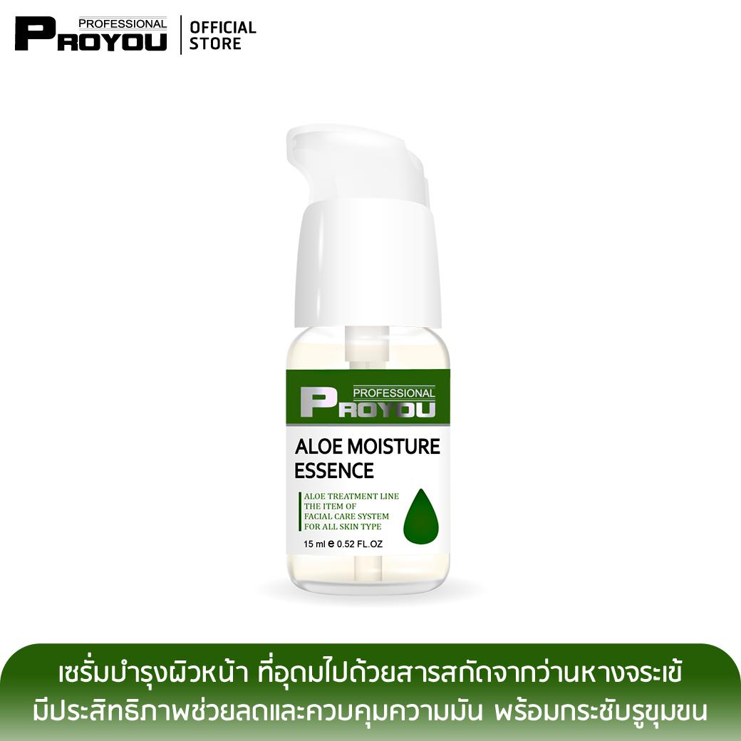 PRO YOU Aloe Moisture Essence 15ml (เซรั่มบำรุงผิวหน้า ที่มีประสิทธิภาพในการเพิ่มความชุ่มชื้น กักเก็บน้ำหล่อเลี้ยงผิว ช่วยกระชับรูขุมขน และต่อต้านอนุมูลอิสระ)