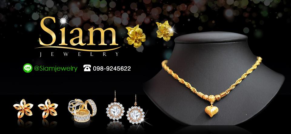 siam-jewelry