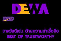 DEWA 2017 รางวัลดีเด่น ด้านความน่าเชื่อถือ