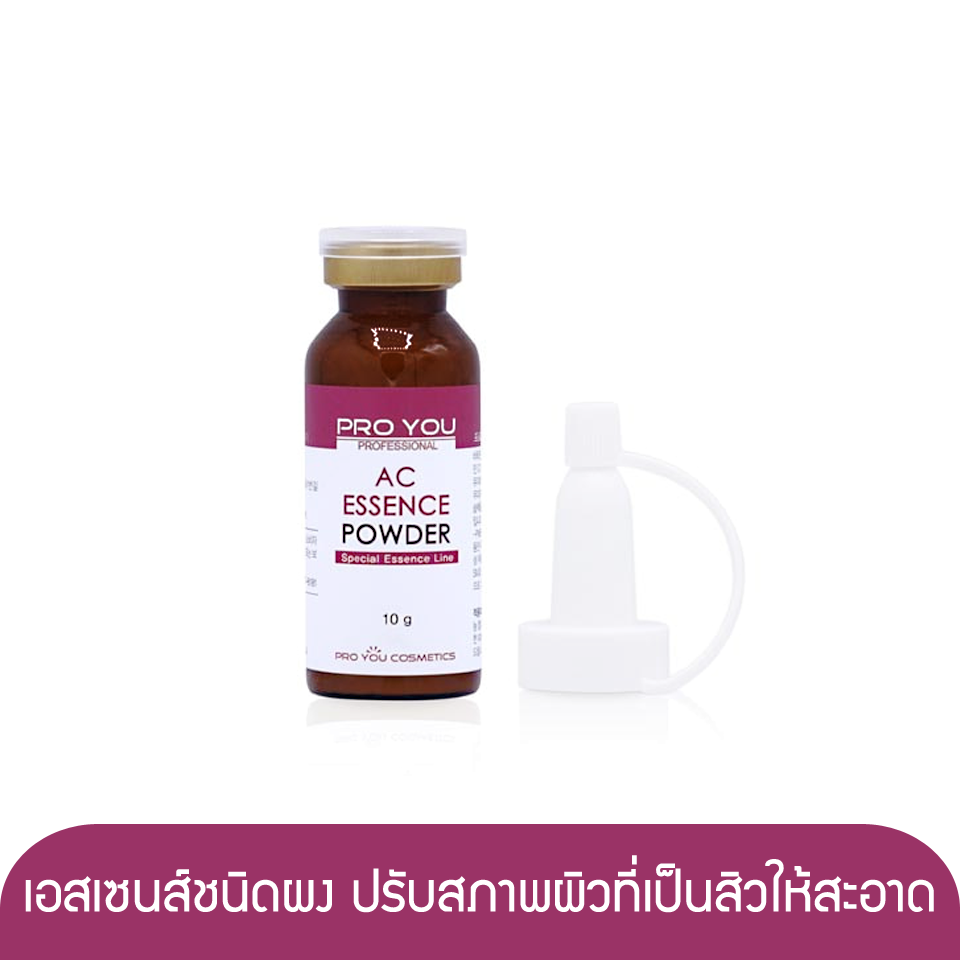 Proyou AC Essence Powder 10g (เอสเซนส์ชนิดผง ช่วยปรับสภาพผิวที่เป็นสิวให้สะอาดและช่วยบรรเทาอาการอักเสบ)