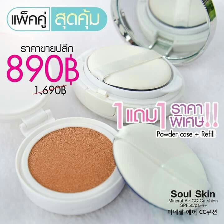 Soul Skin Mineral CC Air Cushion 8 in 1 (แพ๊คคู่) No. 20 ผิวขาว - ขาวเหลือง