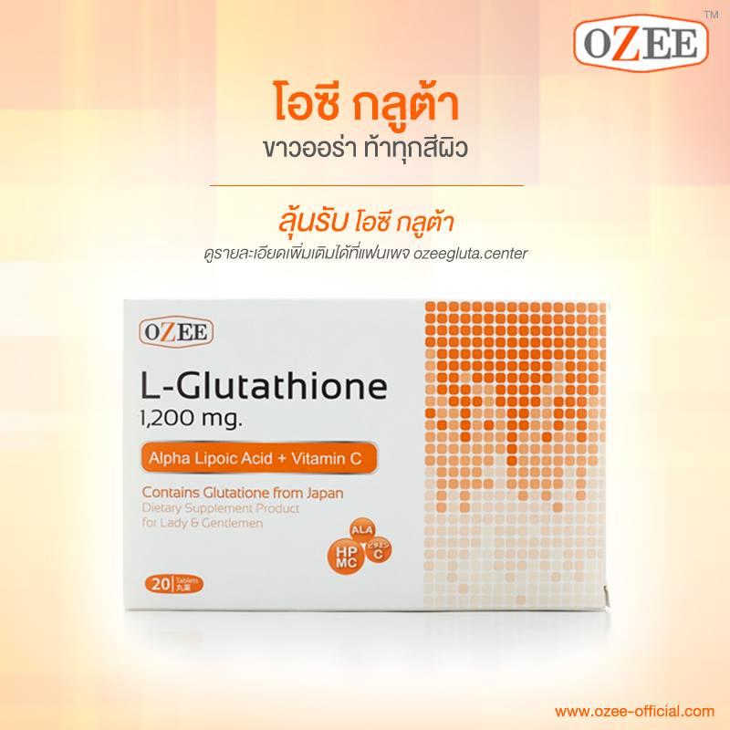 OZEE Glutathione 1,200 mg. กลูต้า อัดเม็ดดูดซึมเต็มร้อย ขาวเทียบเท่าฉีด มี20เม็ด